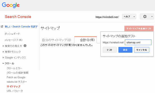 Search Consoleでサイトマップを指定画面