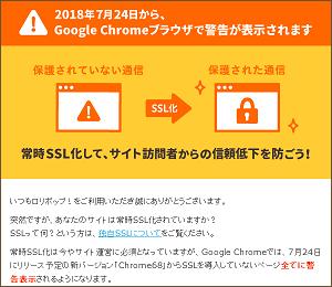 常時SSL化を促進するメール