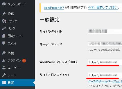 WordPressアドレス名変更